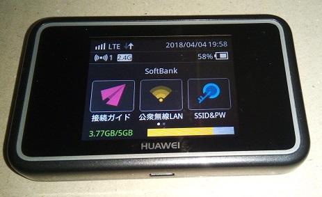 Wi-Fiルーター 3GBオーバー