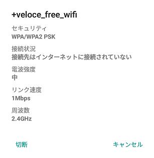 ベローチェのフリーWiFiネット接続されない