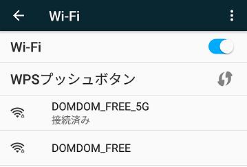 ドムドムハンバーガーのフリーWiFi接続