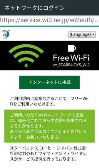スターバックスのフリーWiFi1