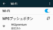 SSID Wi2premium