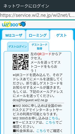 Wi2 300ログイン画面 ゲストコード