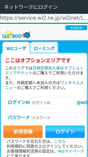Wi2 300のログイン画面