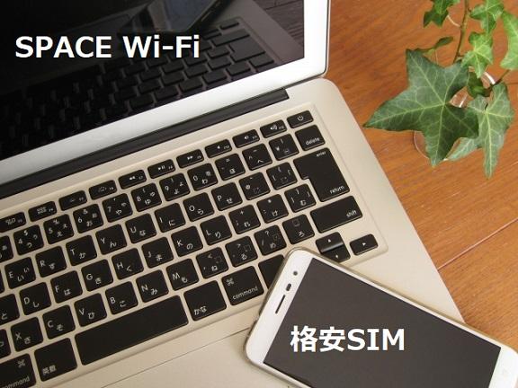 格安SIMとスペースWiFi比較イメージ