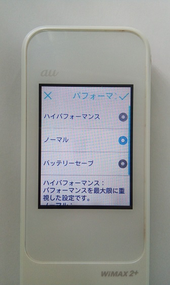 W04のパフォーマンス設定画面