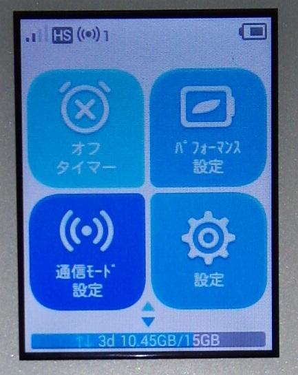 WiMAX3日で10GB以上使用