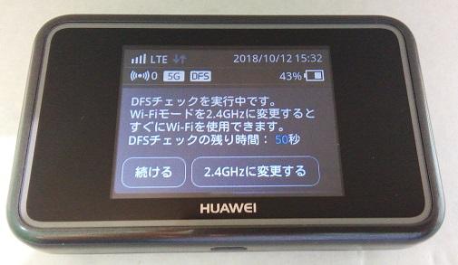 モバイルWiFiルーター 5GHz DFSチェック