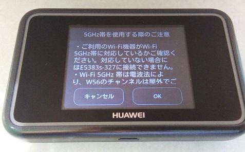 モバイルWiFiルーター 2.4GHzから5GHzへ変更