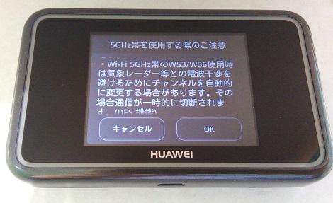 モバイルWiFiルーター 5GHz DFS機能