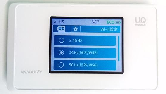モバイルWiFiルーター 5GHz屋内用と屋外用
