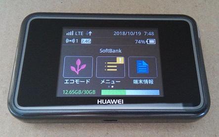 モバイルWiFiルーター E5383s