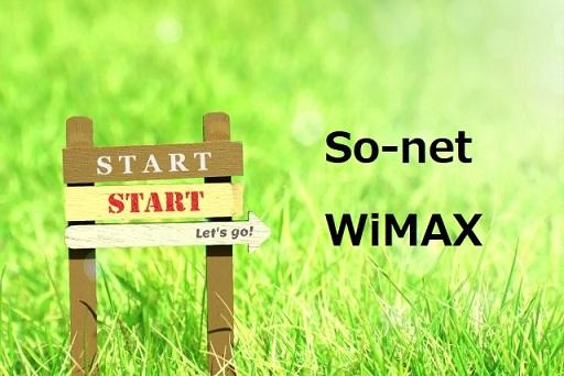 So-netのWiMAXのメリット
