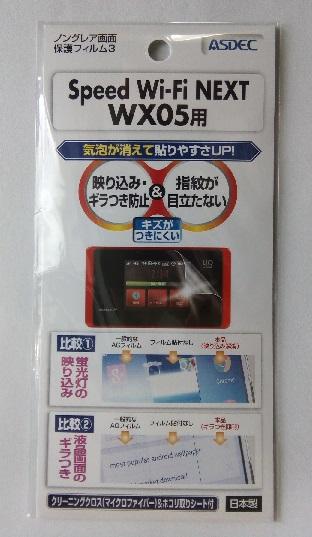 WX05 ノングレア画面保護フィルム