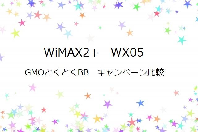 GMOとくとくBB WX05 キャンペーン比較