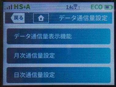 WX05 データ通信量設定