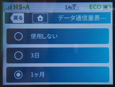 WX05 データ通信量表示 1か月設定