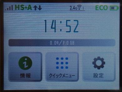 WX05 ホーム画面 通信量1か月表示