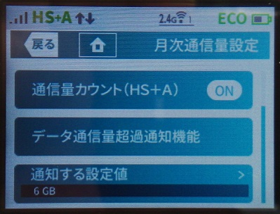 WX05 月次通信量設定2
