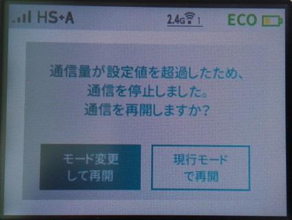 WX05 通信量超過通知