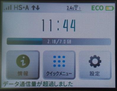 WX05 通信量超過 画面下に通知