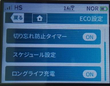 WX05のECO設定