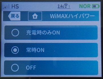 WX05WiMAXハイパワー設定