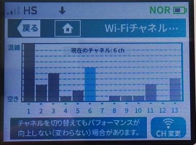 WX05Wi-Fiチャネル変更