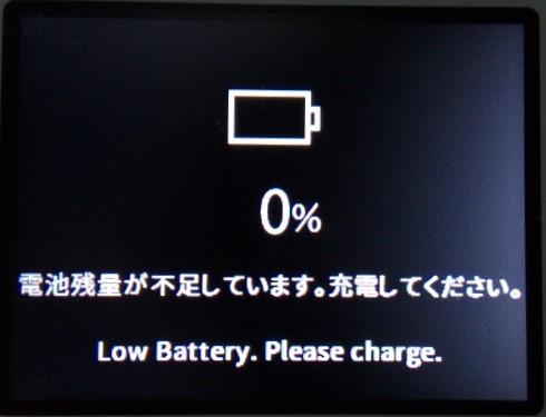 WX05 電池残量0%