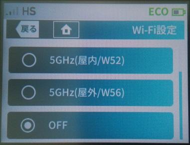 WX05 Wi-Fiオフ