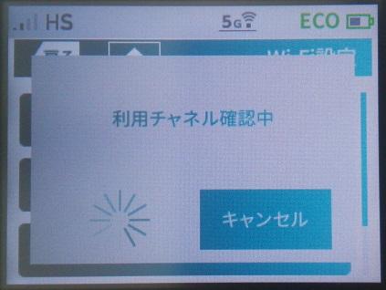WX05 5GHz 屋外用に切り替え中