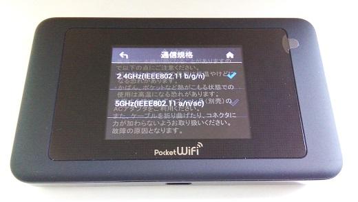 601HW WiFi周波数設定