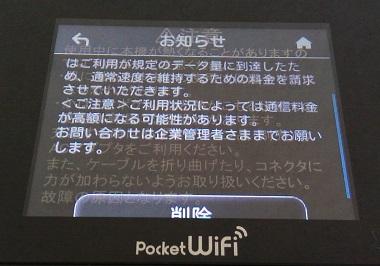 縛りなしWiFi 601HW メッセージ