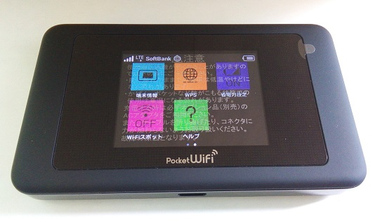 Pocket WiFi 601HW  2つ目ホーム画面