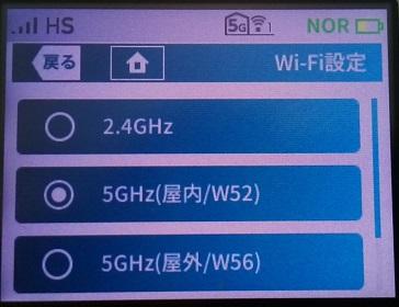 WX05  WiFi周波数設定