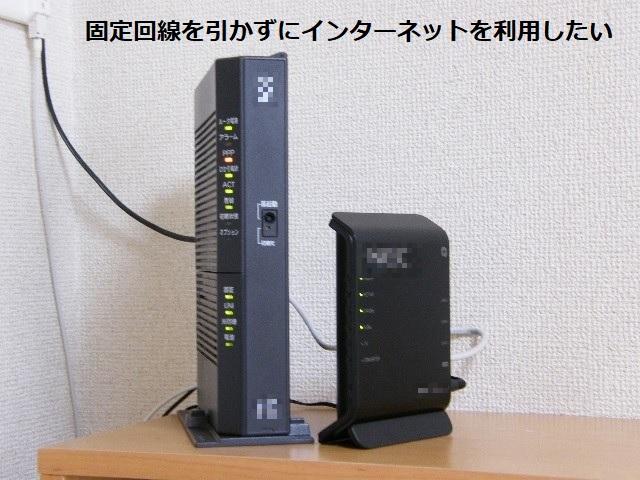 固定回線の代替手段でインターネット