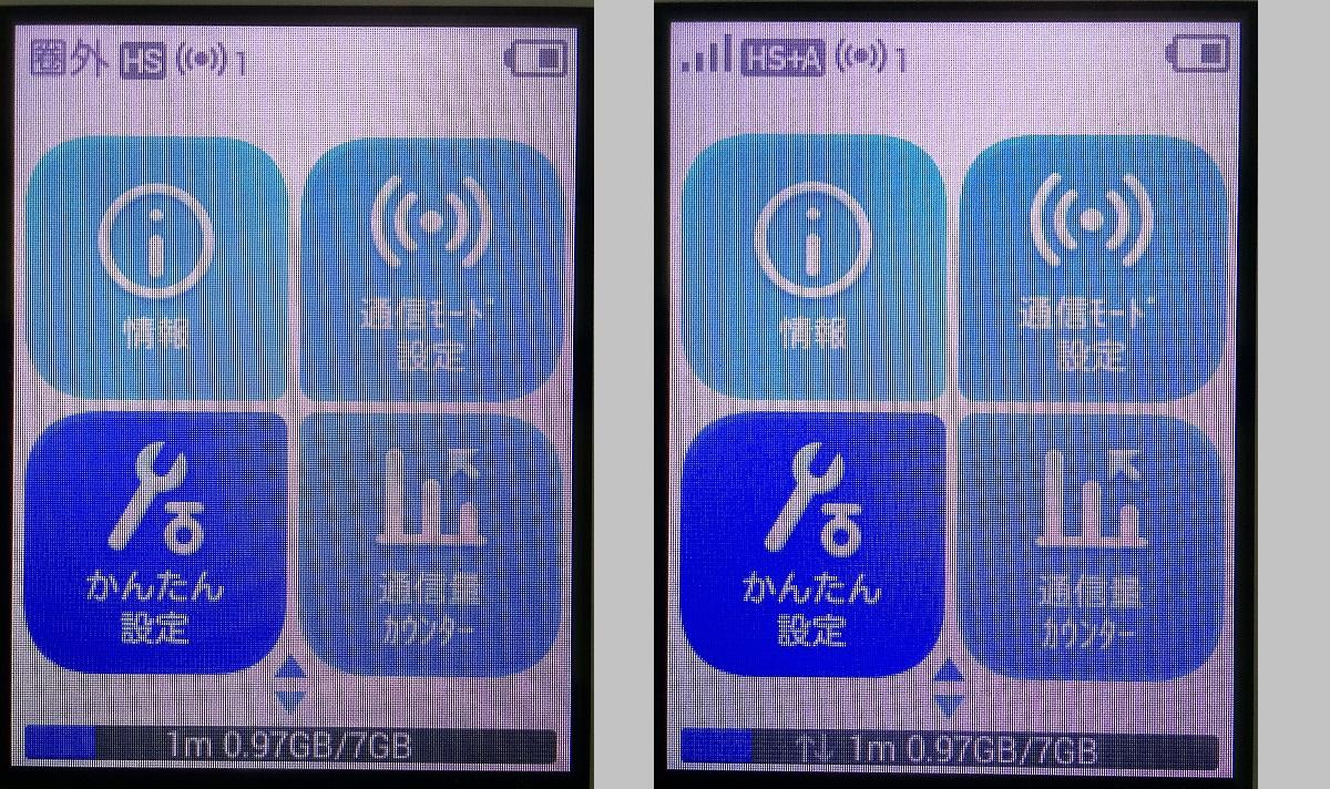 最安値保証WiFi W04 通信モードの違い