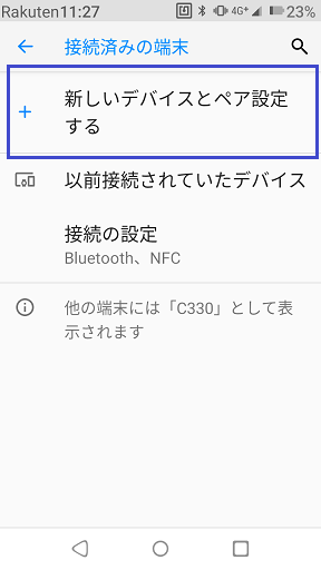 RakutenMini Bluetoothテザリング設定1