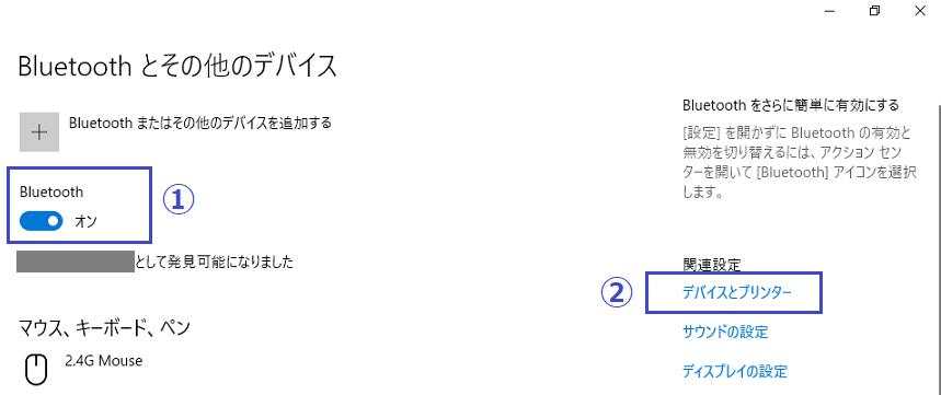 PC-Bluetoothテザリング設定2