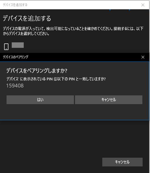 PC-Bluetoothテザリング設定3