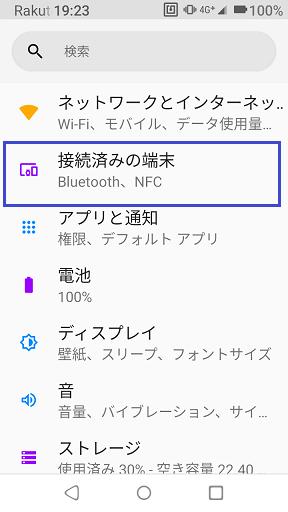RakutenMini Bluetoothテザリング設定2