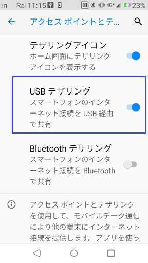 RakutenMini USBiテザリング設定