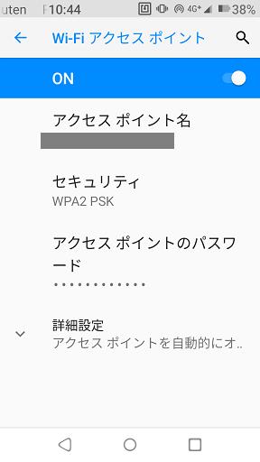 RakutenMini Wi-Fiテザリング設定3