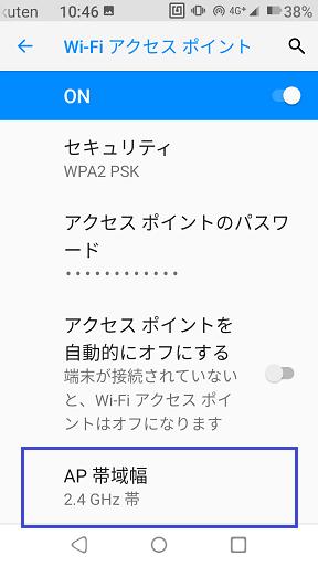 RakutenMini Wi-Fiテザリング設定4